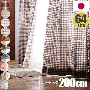カーテン カフェカーテン おしゃれ ヴィンテージデザイン 幅200cm 丈135〜240cm ドレープカーテン 洗える 日本製 10柄|kanaemina