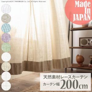 レースカーテン 天然素材 幅200cm 丈135〜240cm ドレープカーテン 綿100% 麻100% 日本製 9色|kanaemina