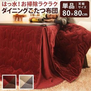 こたつ布団 ハイタイプ ダイニングテーブル用 正方形 80×80cm 洗える 撥水 リバーシブル|kanaemina