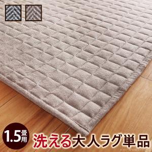 ホットカーペットカバー 洗える ヘリンボーン織り キルトラグ 軽量 1.5畳 185x130cm|kanaemina