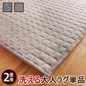 ホットカーペットカバー 洗える ヘリンボーン織り キルトラグ 軽量 2畳 185x185cm|kanaemina