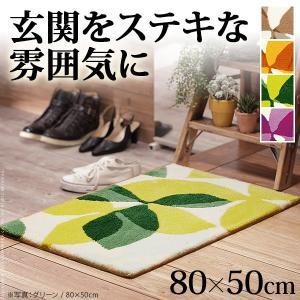 玄関マット ラグ 室内 屋内用 長方形 80x50cm リーフ柄 日本製 洗える おしゃれ|kanaemina