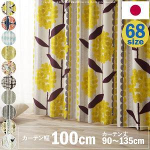 カーテン ノルディックデザイン 北欧 遮光 2級 3級 幅100cm 丈90〜135cm ドレープカーテン 形状記憶加工 洗える 日本製 10柄|kanaemina