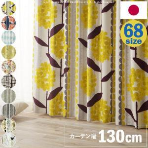 カーテン ノルディックデザイン 北欧 遮光 2級 3級 幅130cm 丈135〜260cm ドレープカーテン 形状記憶加工 洗える 日本製 10柄|kanaemina
