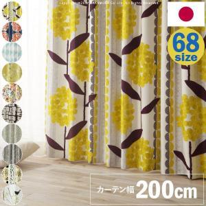 カーテン ノルディックデザイン 北欧 遮光 2級 3級 幅200cm 丈135〜260cm ドレープカーテン 形状記憶加工 洗える 日本製 10柄|kanaemina