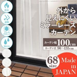 レースカーテン 多機能ミラーレース 幅100cm 丈90〜135cm 防炎 遮熱 アレルブロック 丸洗い 日本製 ホワイト|kanaemina