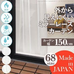 レースカーテン 多機能ミラーレース 幅150cm 丈135〜260cm 防炎 遮熱 アレルブロック 丸洗い 日本製 ホワイト kanaemina
