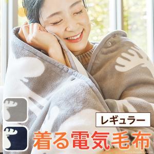 電気毛布 着る電気毛布 ブランケット フランネル エルク柄 140x140cm 北欧 レギュラーサイズ|kanaemina