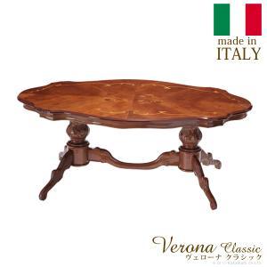 アンティーク調 輸入家具 ヴェローナクラシック リビングテーブル 幅140cm|kanaemina