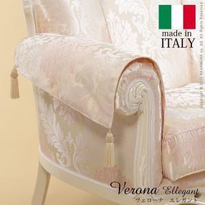 ソファー肘カバー 2枚組 イタリア直輸入家具 ヴェローナエレガント|kanaemina