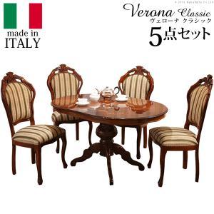 ダイニングテーブルセット ヴェローナ クラシック ダイニング5点セット(テーブル幅135cm+チェア4脚)|kanaemina