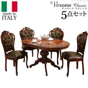 ダイニングテーブルセット ヴェローナ クラシック ダイニング5点セット(テーブル幅135cm+革張りチェア4脚)|kanaemina