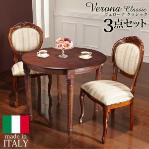ダイニングテーブルセット ヴェローナ クラシック ダイニング3点セット(テーブル幅90cm+チェア2脚)|kanaemina