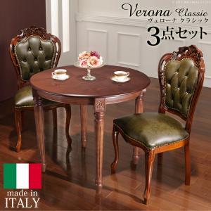 ダイニングテーブルセット ヴェローナ クラシック ダイニング3点セット(テーブル幅90cm+革張りチェア2脚)|kanaemina