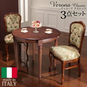 ダイニングテーブルセット ヴェローナ クラシック ダイニング3点セット(テーブル幅90cm+金華山チェア2脚)|kanaemina