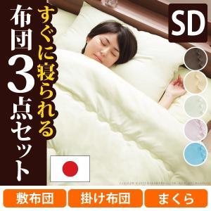布団セット セミダブル 寝具3点セット 洗える 掛け布団 敷き布団 枕ピロー 日本製|kanaemina