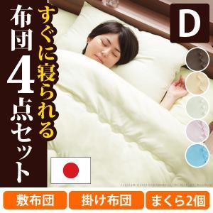 布団セット ダブル 4点セット 洗える 日本製(掛け布団/敷き布団/枕)|kanaemina