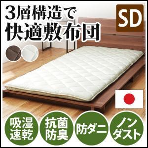 敷き布団 セミダブル ベッドパッド マットレス ベッド専用3層構造敷布団 抗菌 防臭 防ダニ 日本製|kanaemina