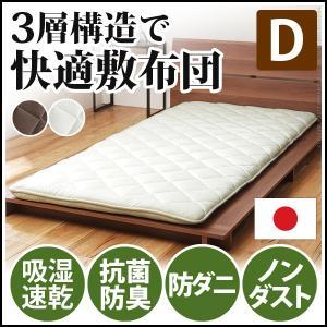 敷き布団 ダブル ベッドパッド マットレス ベッド専用3層構造敷布団 抗菌 防臭 防ダニ 日本製|kanaemina