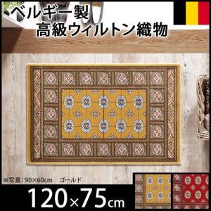 玄関マット 室内 屋内用 ベルギー製ウィルトン織り 120x75cm エントランスラグ kanaemina