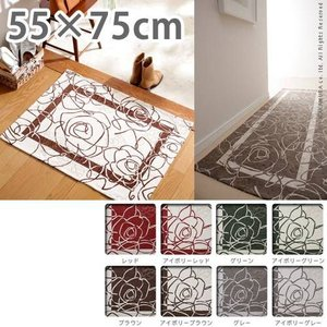玄関マットラグ 室内 屋内用 イタリア製 ゴブラン織り おしゃれ 洗える 55×75cm 滑り止め|kanaemina