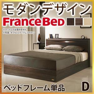 フランスベッド ベッドフレーム単品 ダブル 照明ライト 宮棚コンセント付き|kanaemina