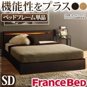 フランスベッド セミダブル ライト・棚付きベッド 収納なし セミダブル ベッドフレームのみ フレーム|kanaemina