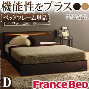 フランスベッド ダブル ライト・棚付きベッド 収納なし ダブル ベッドフレームのみ フレーム|kanaemina