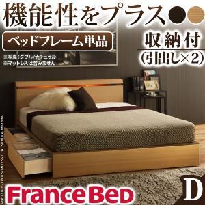 フランスベッド ダブル ライト・棚付きベッド 引き出し付き ダブル ベッドフレームのみ 収納|kanaemina