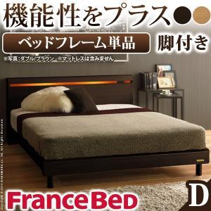 フランスベッド ダブル ライト・棚付きベッド レッグタイプ ダブル ベッドフレームのみ フレーム|kanaemina