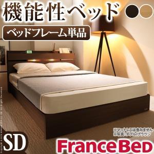 フランスベッド セミダブル ライト・棚付きベッド ベッド下収納なし セミダブル ベッドフレームのみ フレーム|kanaemina