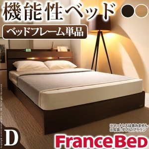 フランスベッド ダブル ライト・棚付きベッド ベッド下収納なし ダブル ベッドフレームのみ フレーム|kanaemina
