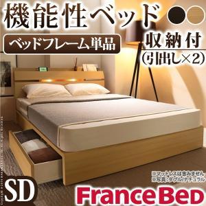 フランスベッド セミダブル ライト・棚付きベッド 引出しタイプ セミダブル ベッドフレームのみ 収納|kanaemina