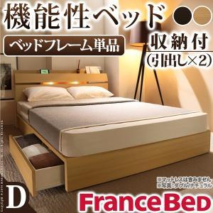 フランスベッド ダブル ライト・棚付きベッド 引出しタイプ ダブル ベッドフレームのみ 収納|kanaemina