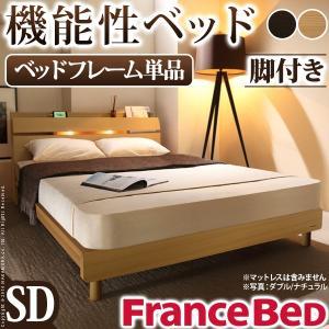 フランスベッド セミダブル ライト・棚付きベッド レッグタイプ セミダブル ベッドフレームのみ フレーム|kanaemina