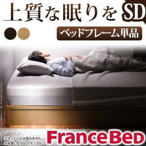 フランスベッド セミダブル ヘッドボードレスベッド 収納なし セミダブル ベッドフレームのみ フレーム|kanaemina