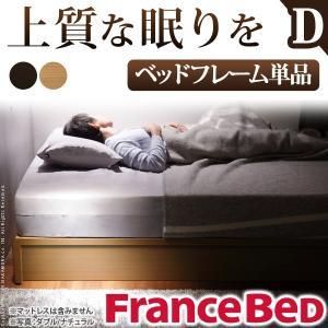 フランスベッド ダブル ヘッドボードレスベッド 収納なし ダブル ベッドフレームのみ フレーム|kanaemina