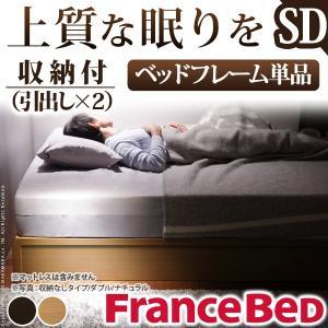 フランスベッド セミダブル ヘッドボードレスベッド 引出しタイプ セミダブル ベッドフレームのみ 収納|kanaemina