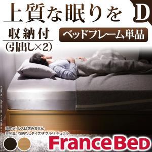 フランスベッド ダブル ヘッドボードレスベッド 引出しタイプ ダブル ベッドフレームのみ 収納|kanaemina