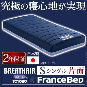 マットレス シングル フランスベッド ブレスエアー入りマットレス 片面タイプ|kanaemina