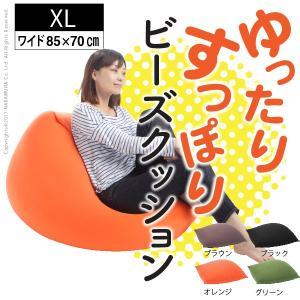 ビーズクッション 大きい 人をダメにするクッション 大判 XLサイズ 85x70cm|kanaemina
