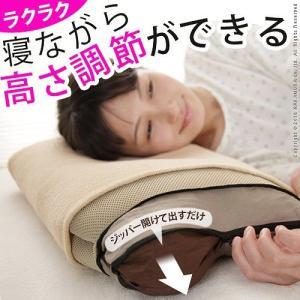 安眠枕 洗える 日本製 寝ながら高さ調節サラサラ枕 ラクーナ カバー付 35×50cm|kanaemina