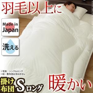 掛け布団 シングルロング リッチホワイト寝具 体型フィットキルト ロングサイズ 洗える 日本製 春秋冬用|kanaemina