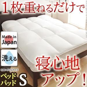 送料無料 敷きパッド シングル リッチホワイト寝具シリーズ ベッドパッドプラス シングルサイズ 洗え...