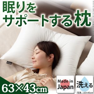 枕 低反発 リッチホワイト寝具シリーズ 新触感サポート枕 63x43cm 洗える|kanaemina