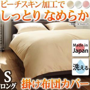 掛け布団カバー シングル リッチホワイト寝具 ふとんカバー ロングサイズ 無地|kanaemina