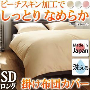 掛け布団カバー セミダブル リッチホワイト寝具 ふとんカバー ロングサイズ 無地|kanaemina