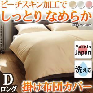 掛け布団カバー ダブル リッチホワイト寝具 ふとんカバー ロングサイズ 無地|kanaemina