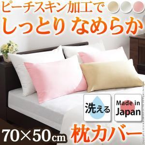 枕カバー 50×70cm リッチホワイト寝具シリーズ ピローケース 無地|kanaemina