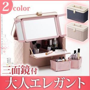 メイクボックス コスメボックス 鏡付き/三面鏡 ワイド|kanaemina